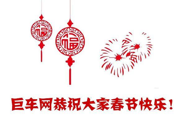 恭祝春节快乐,万事如意!