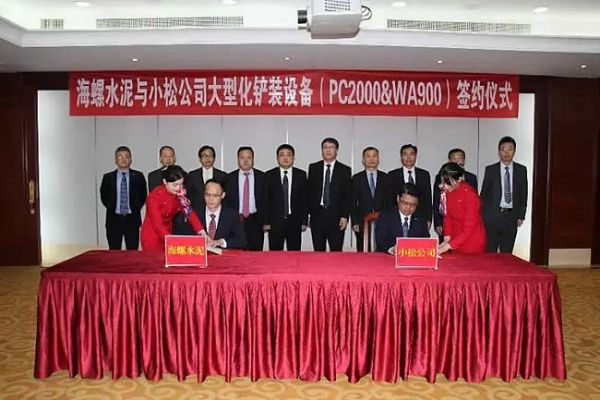 小松(中国)与海螺水泥矿山铲装设备签约仪式在芜湖举行