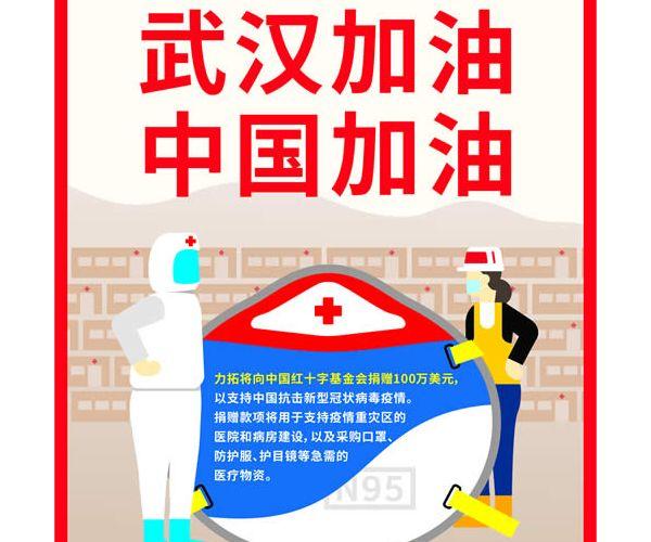 力拓支持中国抗击新型冠状病毒疫情